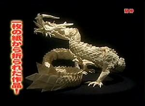 origami_dragon.jpg